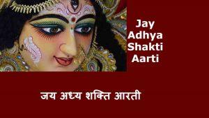 Jay Adhya Shakti Aarti