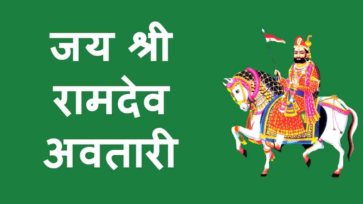 Jai Shri Ramdev Avtari Aarti