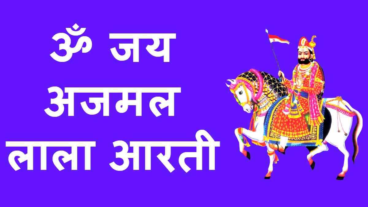 Om Jai Ajmal Lala Aarti
