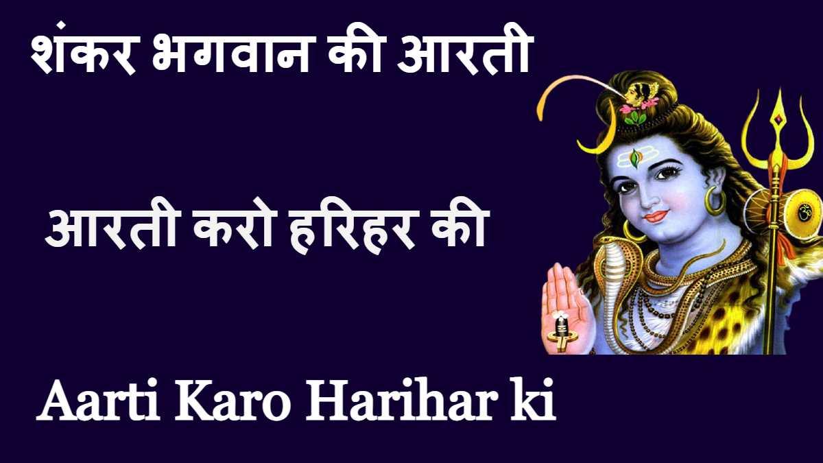 Aarti Karo Harihar ki