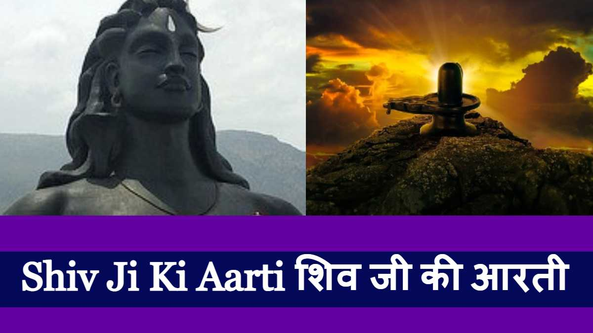 Shiv Ji Ki Aarti