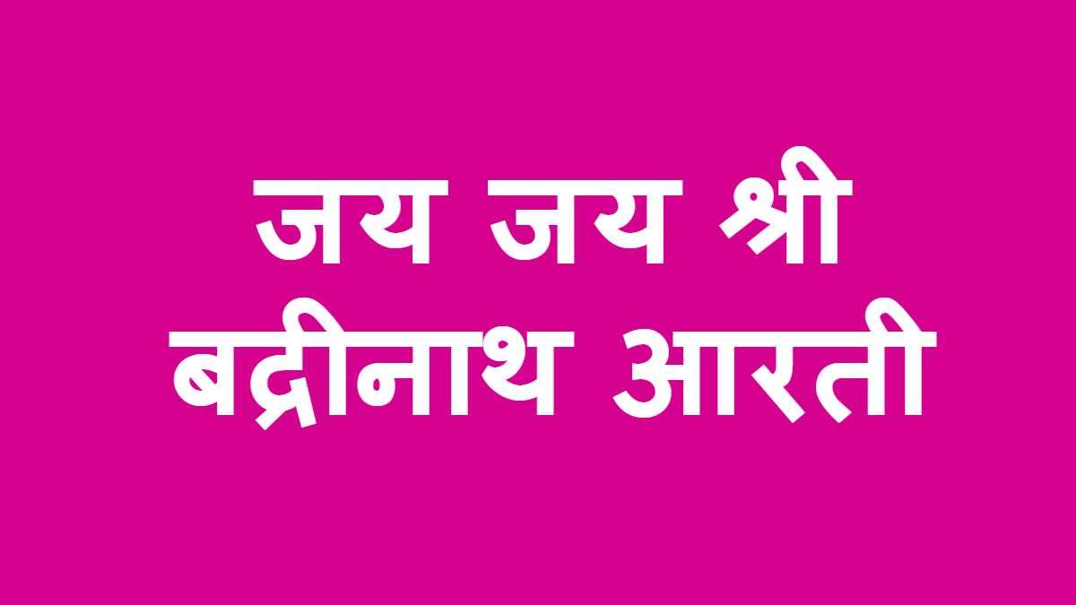 Jai Jai Shri Badrinath Aarti