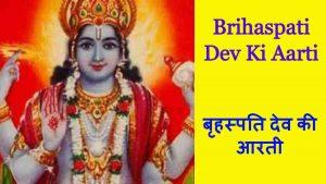 Brihaspati Dev Ki Aarti