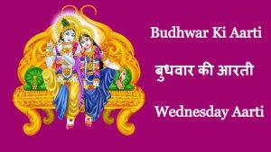 Budhwar Ki Aarti