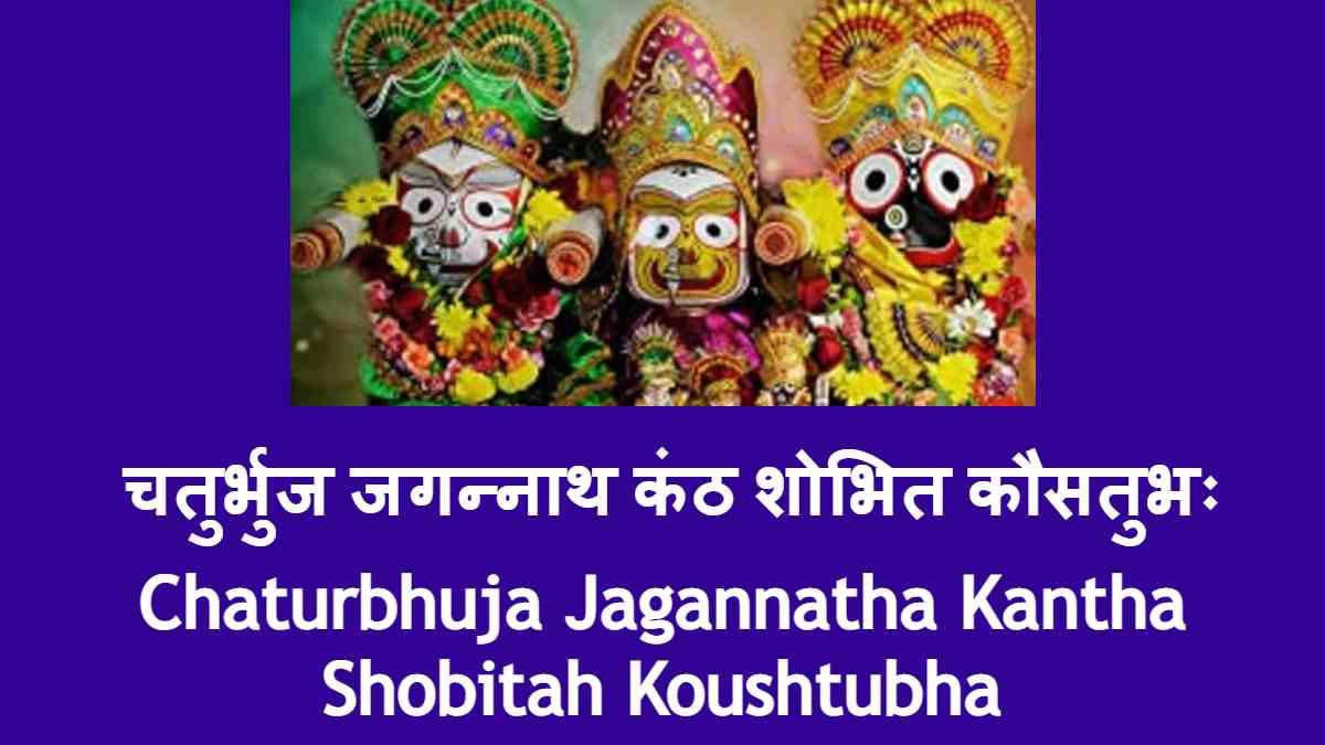 Chaturbhuja Jagannatha Kantha Shobitah Koushtubha