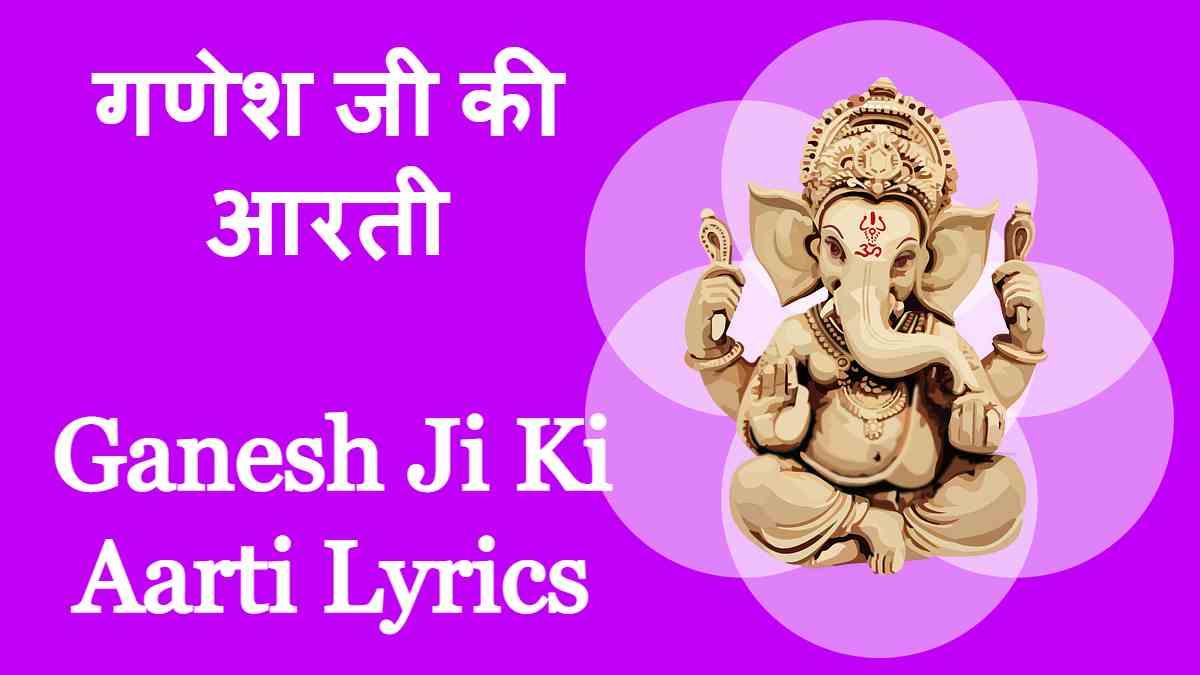 Ganesh Ji Ki Aarti Lyrics