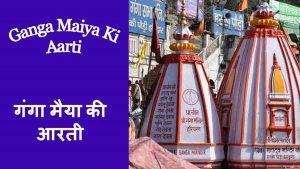 Ganga Maiya Ki Aarti