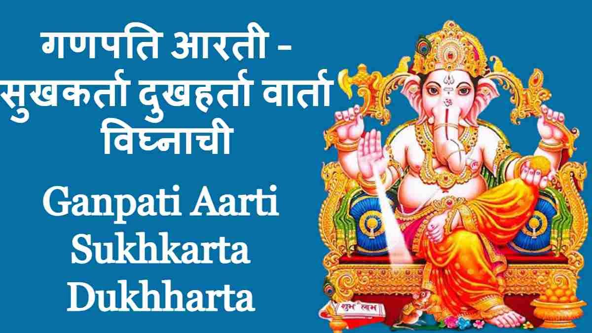 Ganpati Aarti Sukhkarta Dukhharta