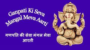 Ganpati Ki Seva Mangal Meva Aarti