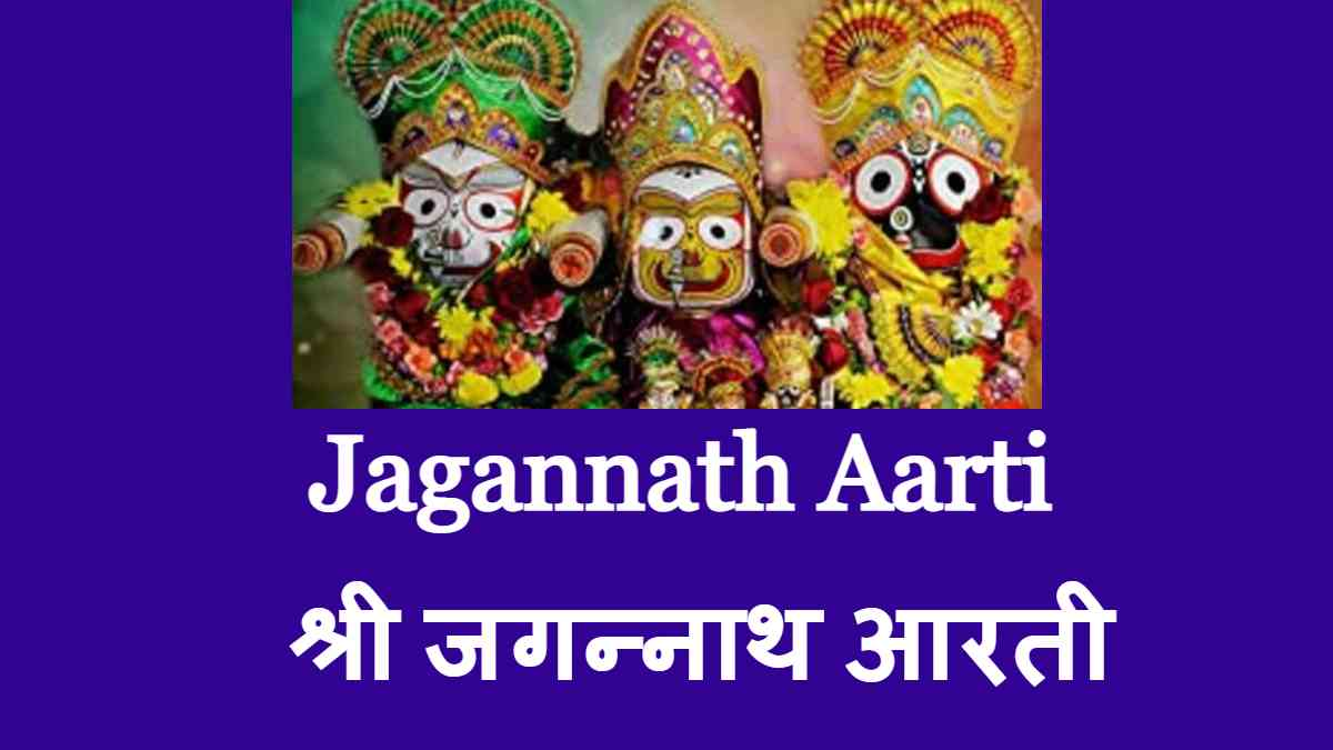 Jagannath Aarti