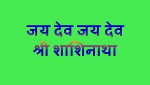 Jai Dev Jai Dev Shri Shashinatha