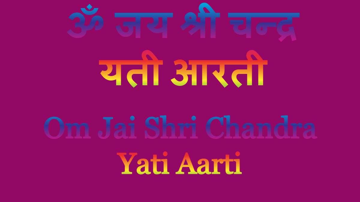Om Jai Shri Chandra Yati Aarti