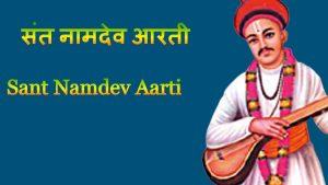 Sant Namdev Aarti