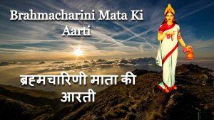 Brahmacharini Mata Ki Aarti