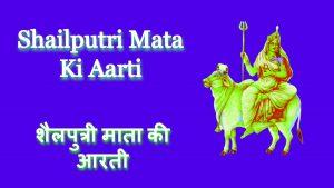 Shailputri Mata Ki Aarti