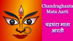 Chandraghanta Mata Aarti