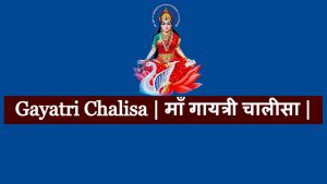 Gayatri Chalisa | माँ गायत्री चालीसा |