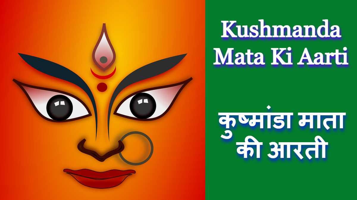 Kushmanda Mata Ki Aarti