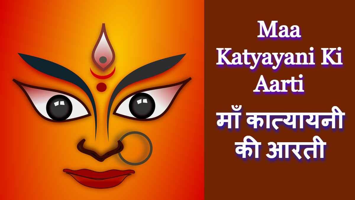 Maa Katyayani Ki Aarti