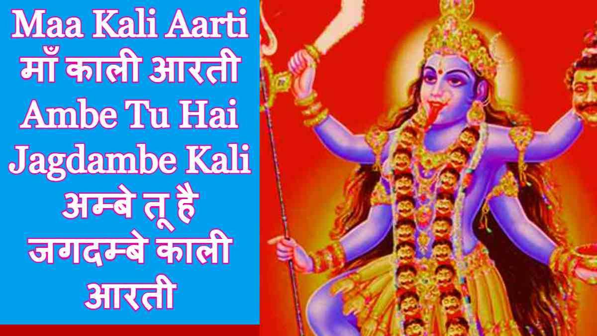Maa Kali Aarti - Ambe Tu Hai Jagdambe Kali Aarti