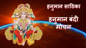 Hanuman Sathika Hanuman Bandi Mochan