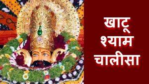 Khatu Shyam Chalisa