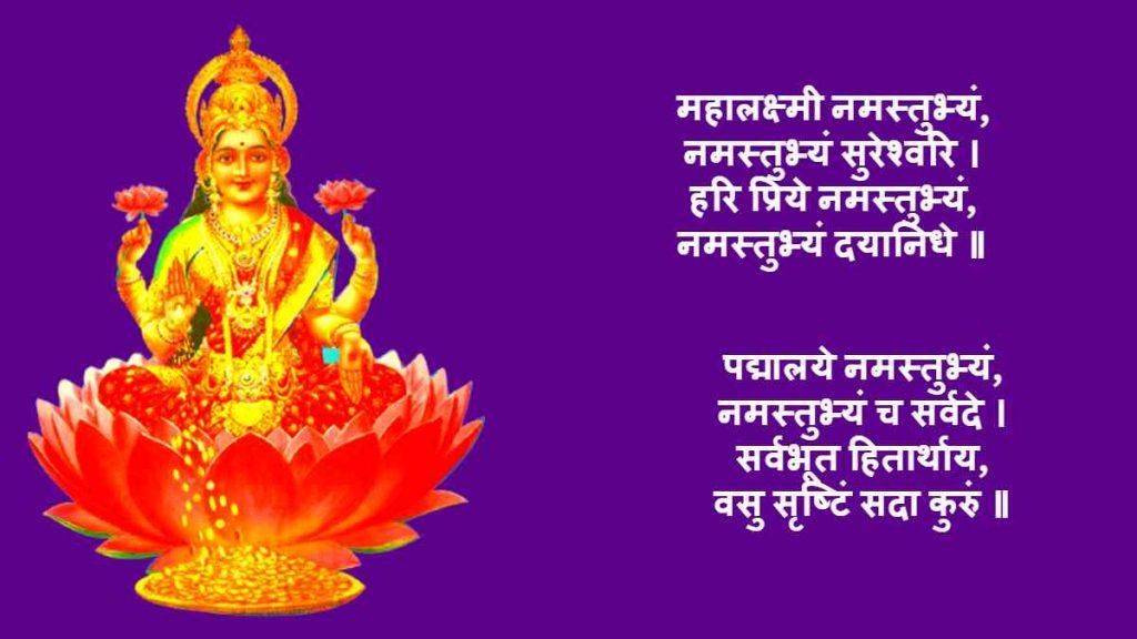 Lakshmi Mata Ki Aarti Lyrics
