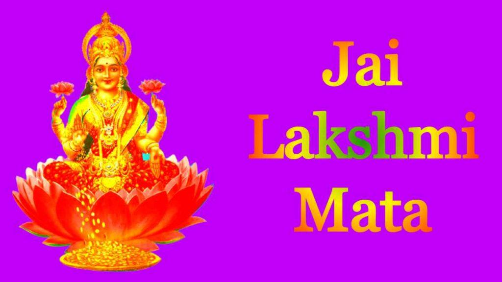 Lakshmi Mata Chalisa Lyrics