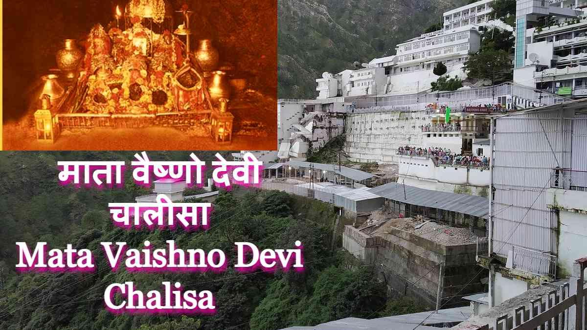 Mata Vaishno Devi Chalisa