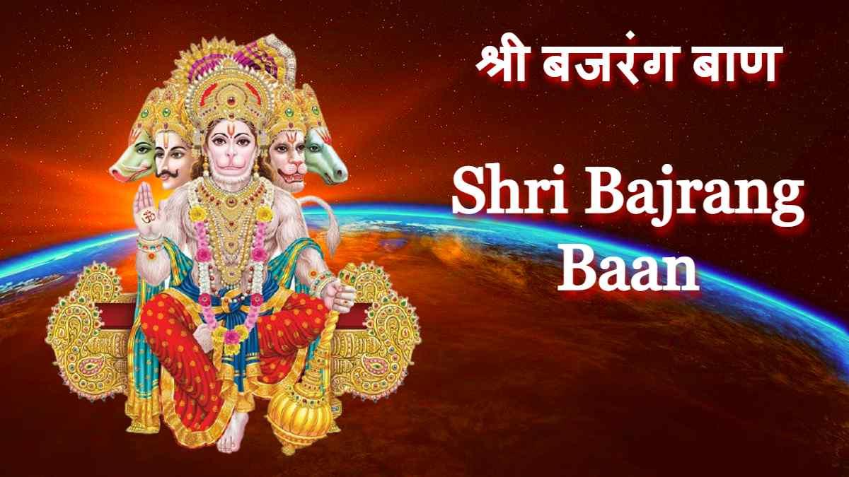Shri Bajrang Baan