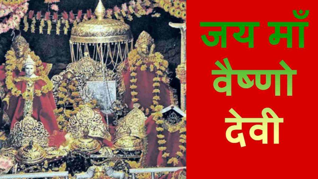 Vaishno Devi Ki Aarti