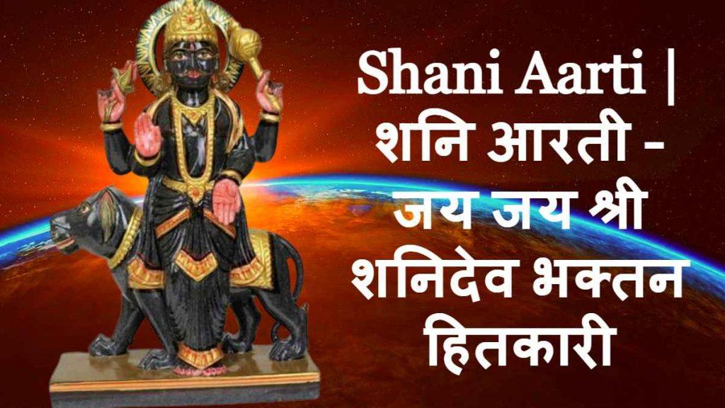 Shani Aarti - Jai Jai Shri Shanidev Bhaktan Hitkari