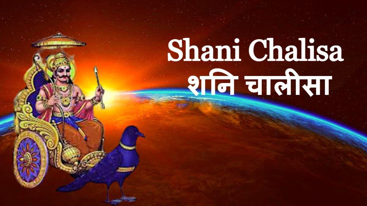 Shani Chalisa
