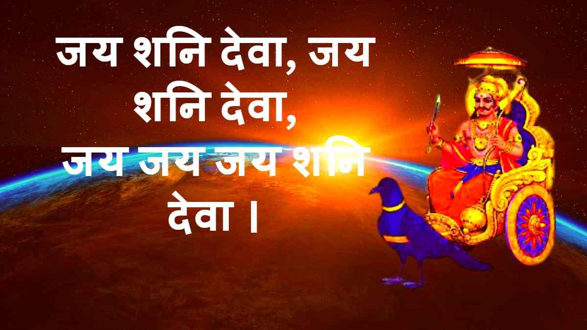 Shani Dev Aarti