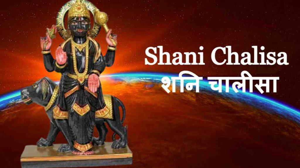 Shree Shani Dev Chalisa Lyrics