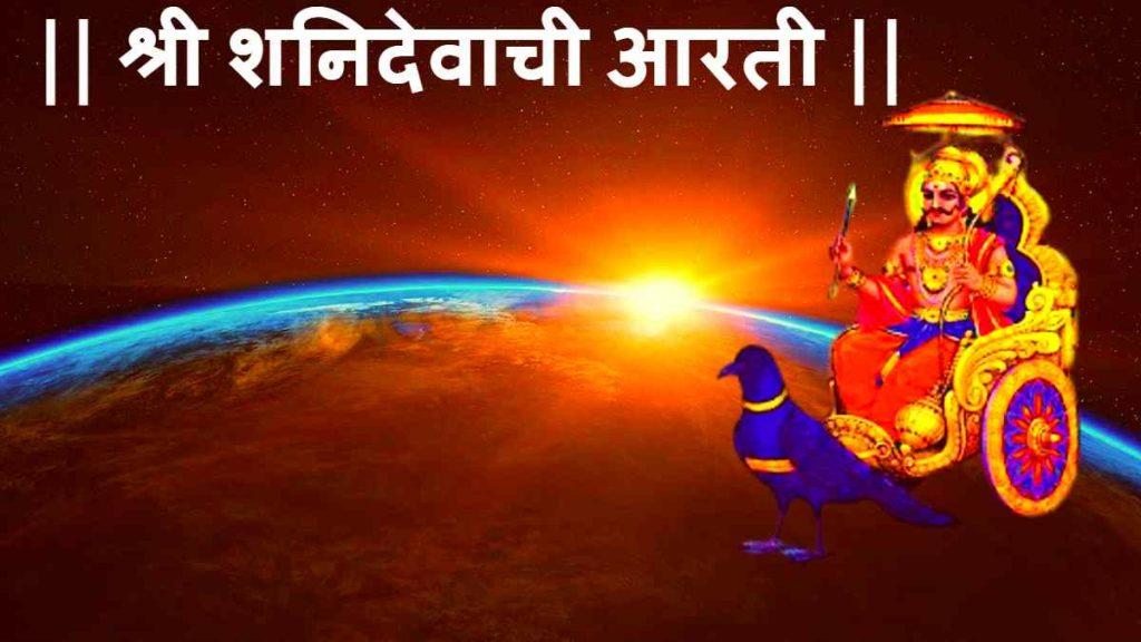 Shanidevachi Aarti