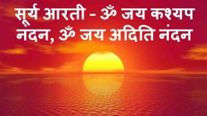 Surya Aarti - Om Jai Kashyap Nandan, Om Jai Aditi Nandan