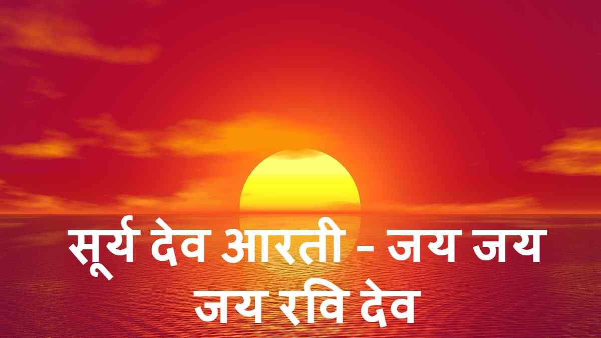 Surya Dev Aarti