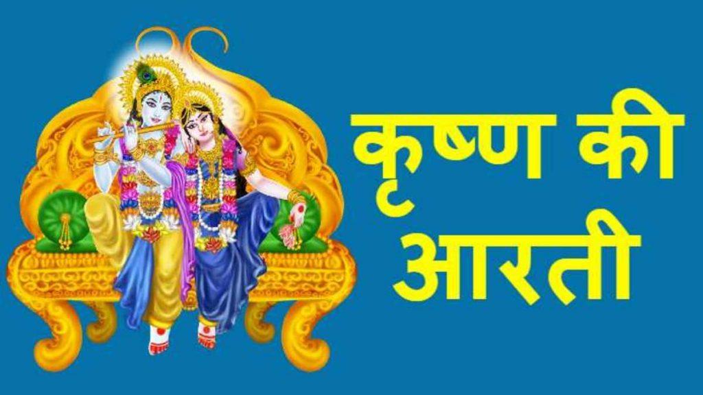 Shri Krishna Bhagwan Ki Aarti