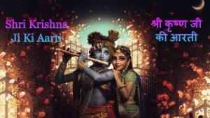 Shri Krishna Ji Ki Aarti