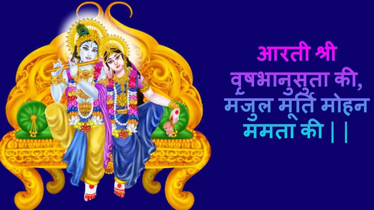 Radha Ji Ki Aarti