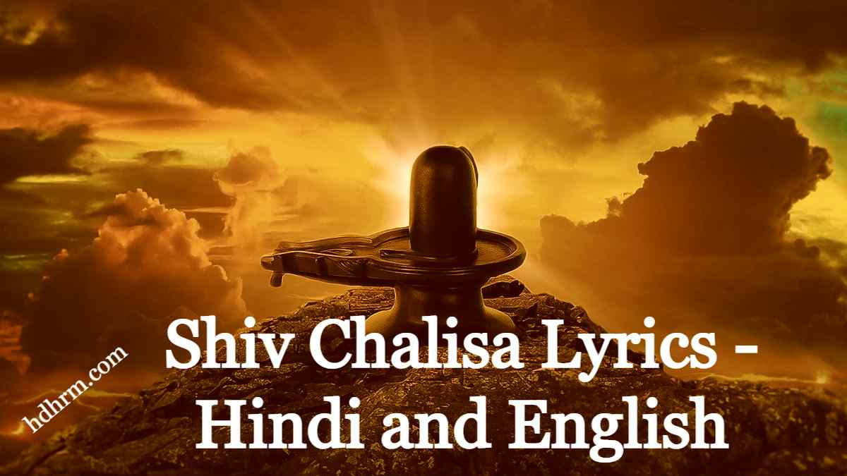 Shiv Chalisa Lyrics - Hindi and English