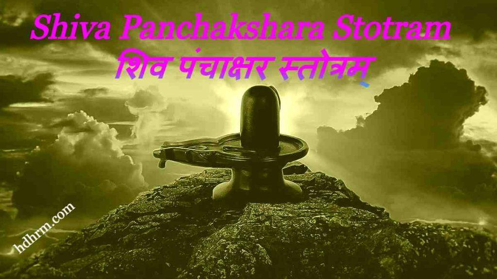 Shiva Panchakshara Stotram