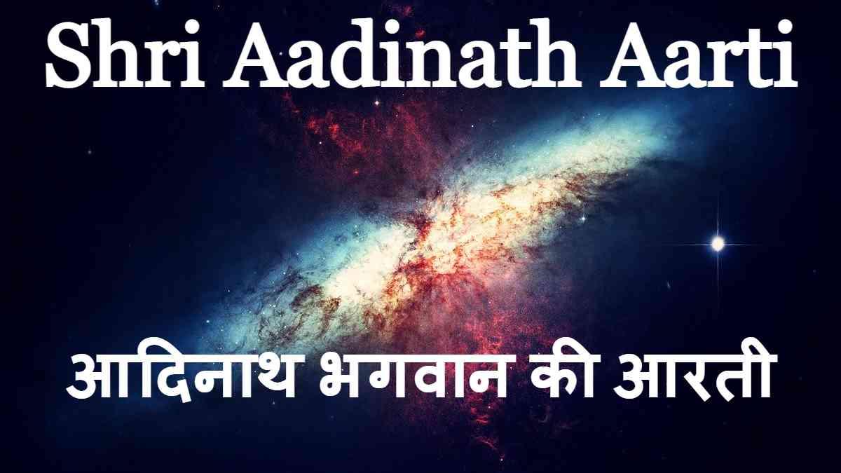 Aadinath Aarti