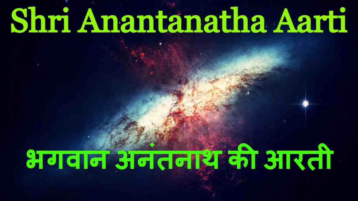 Anantanatha Aarti