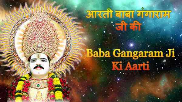 Baba Gangaram