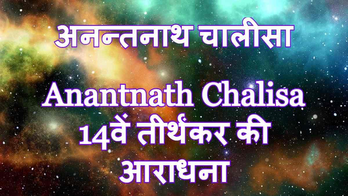 anantnath chalisa
