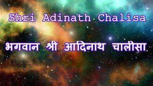 adinath chalisa feature image